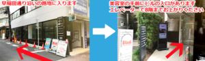 高田馬場(PC-Fixs) ロードマップ