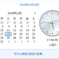 新橋 修理紹介