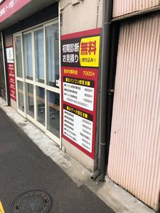 江東区西大島(PCヘルプデスク東京) 店舗紹介