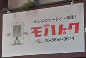 阿倍野 店舗紹介