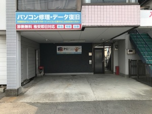 群馬前橋 店舗紹介