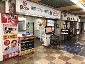 名古屋伏見 店舗紹介