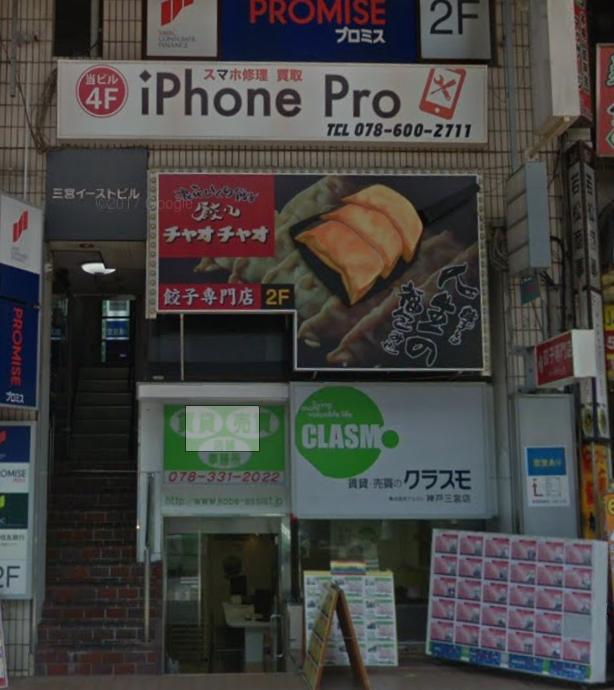 神戸三宮店舗写真