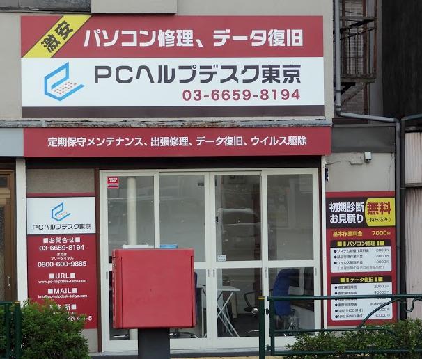 江東区西大島(PCヘルプデスク東京)店舗写真