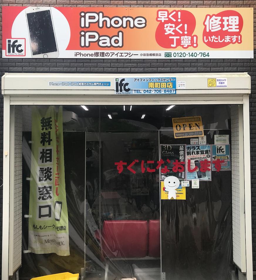 南町田(株式会社エムズネット)店舗写真