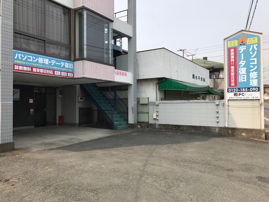 群馬前橋店舗写真