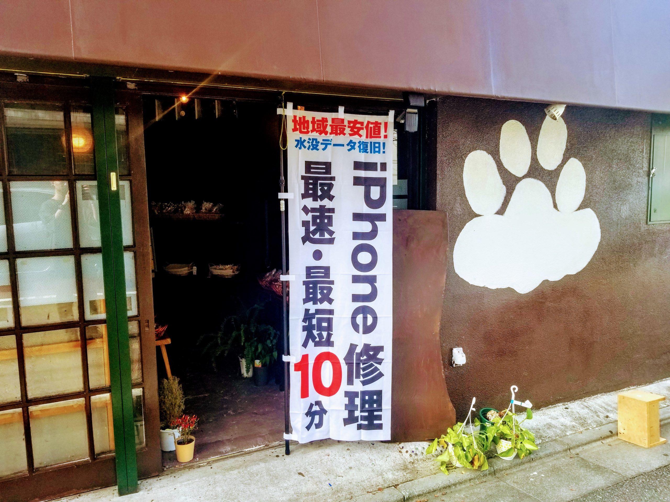 経堂店舗写真