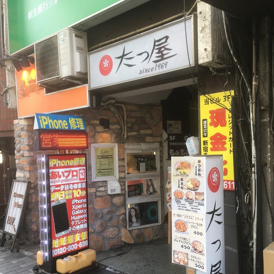 新宿(あいプロ内)店舗写真